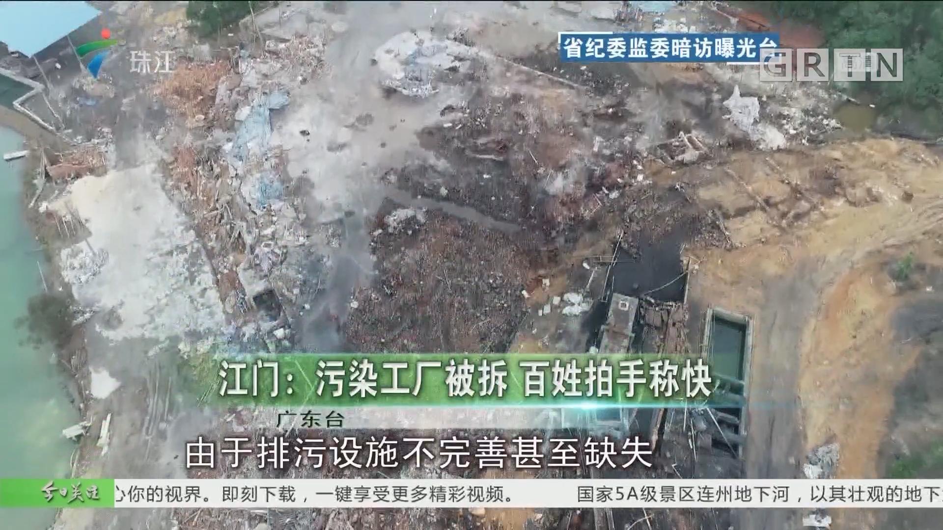 江门:污染工厂被拆 百姓拍手称快