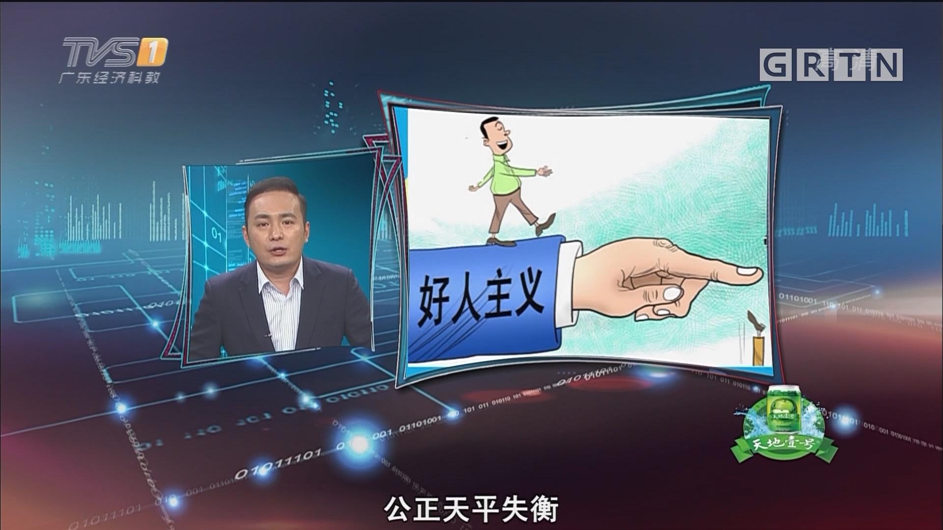 """[HD][2019-05-01]马后炮:""""好人主义"""" """"举手""""不能丢掉原则"""