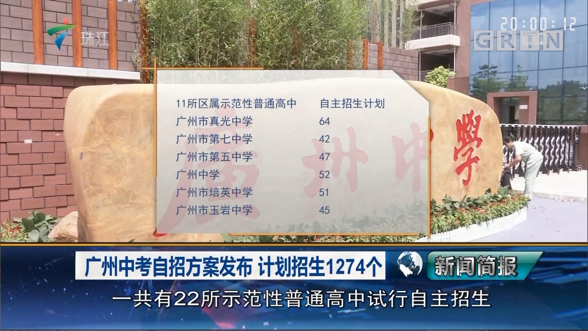 广州中考自招方案发布 计划招生1274个