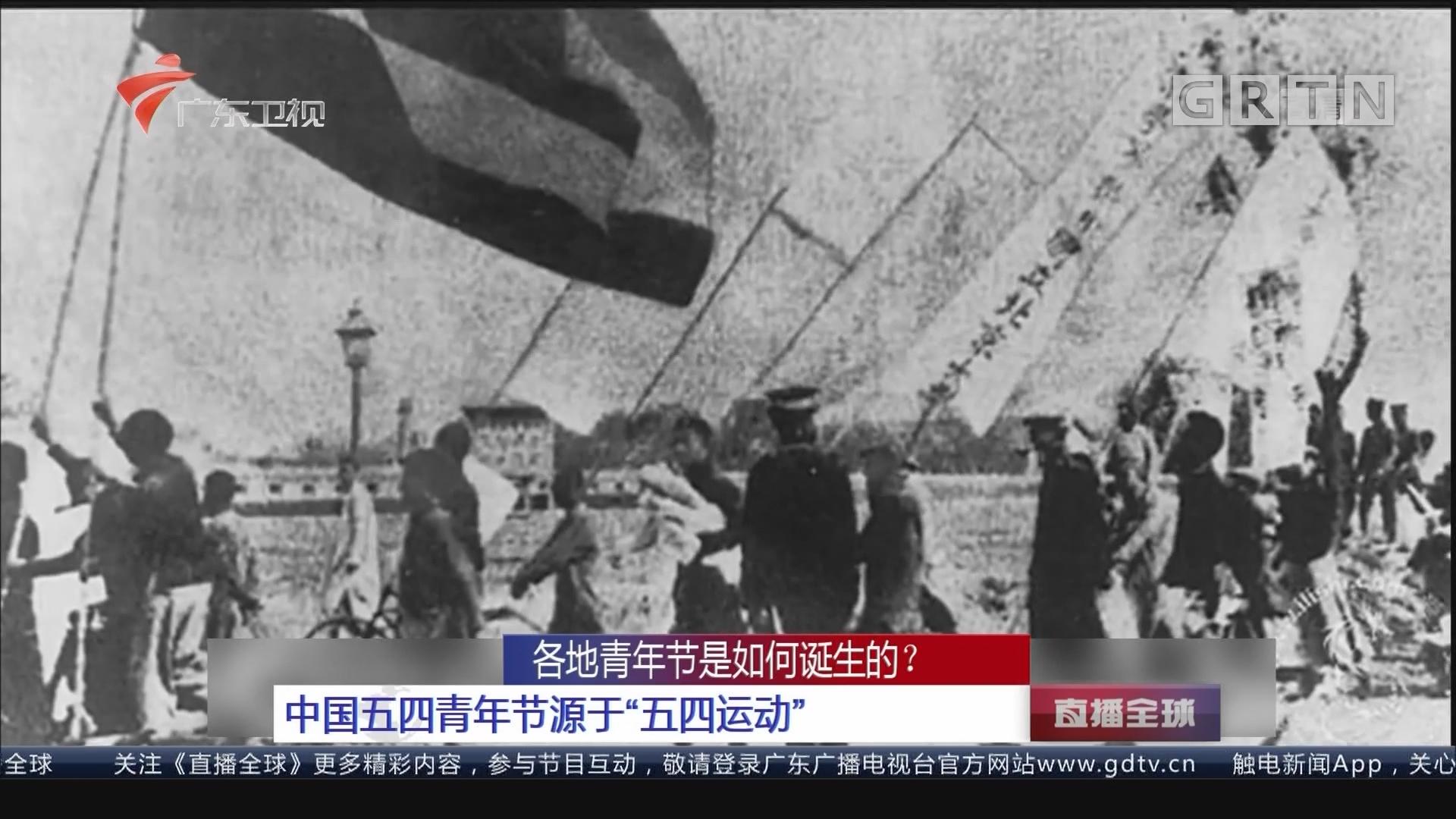 """各地青年节是如何诞生的? 中国五四青年节源于""""五四运动"""""""