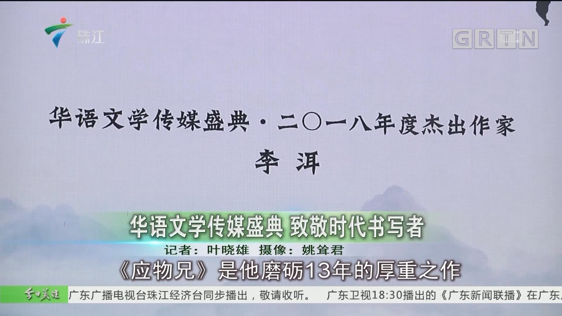 华语文学传媒盛典 致敬时代书写者