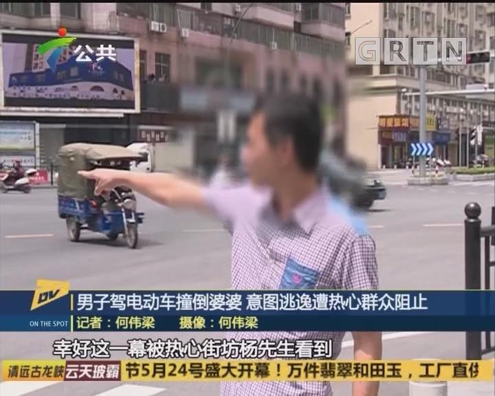 男子驾电动车撞倒婆婆 意图逃逸遭热心群众阻止