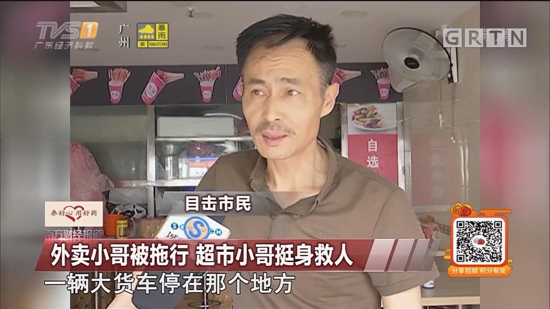 外卖小哥被拖行 超市小哥挺身救人