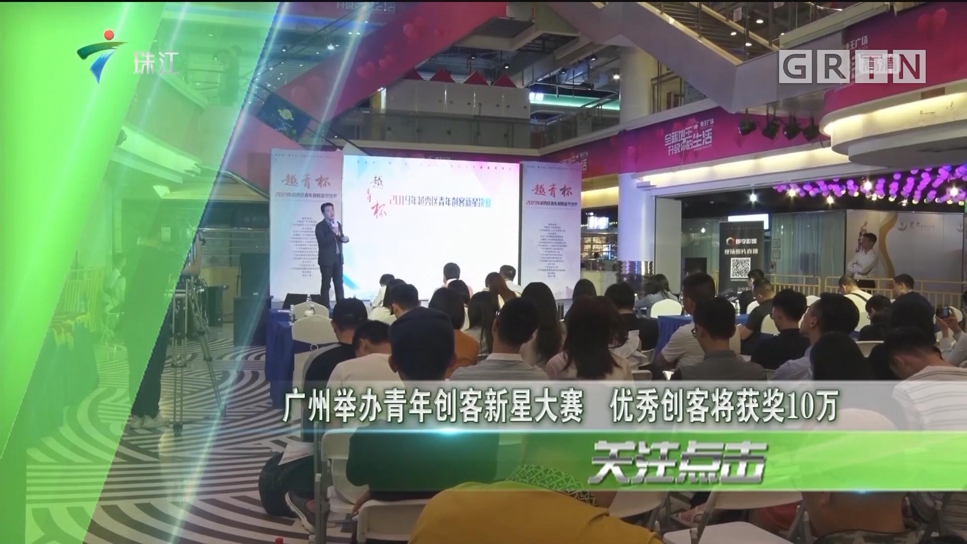广州举办青年创客新星大赛 优秀创客将获奖10万