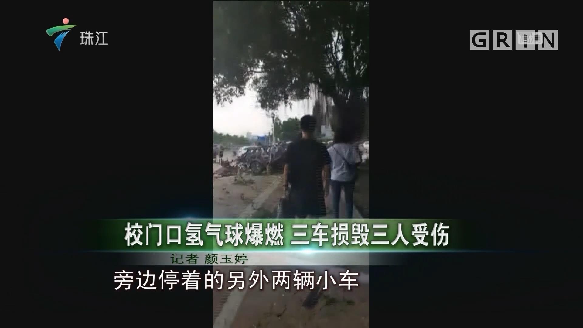 校门口氢气球爆燃 三车损毁三人受伤