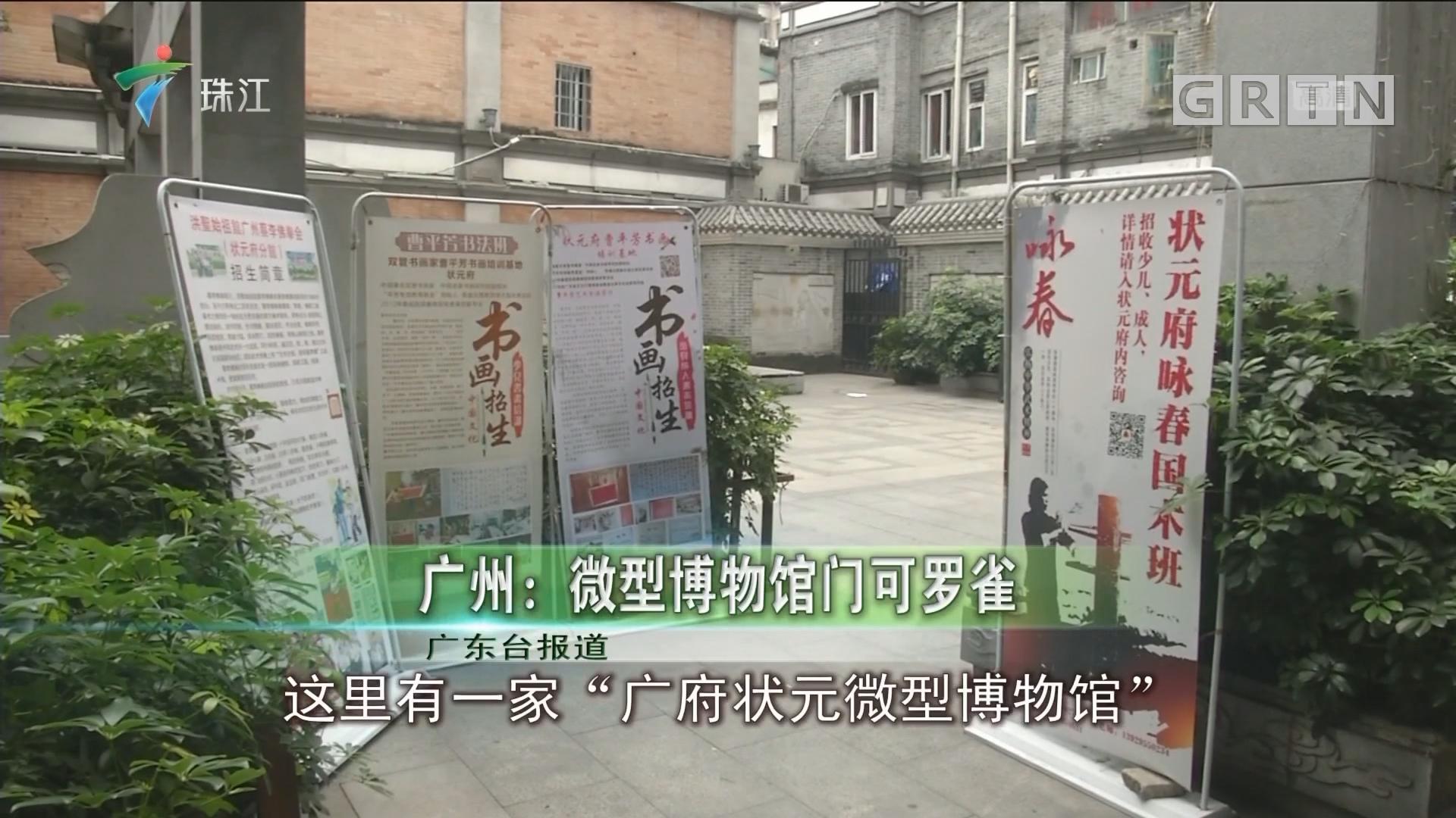 广州:微型博物馆门可罗雀