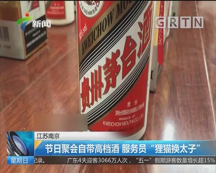"""江苏南京:节日聚会自带高档酒 服务员""""狸猫换太子"""""""