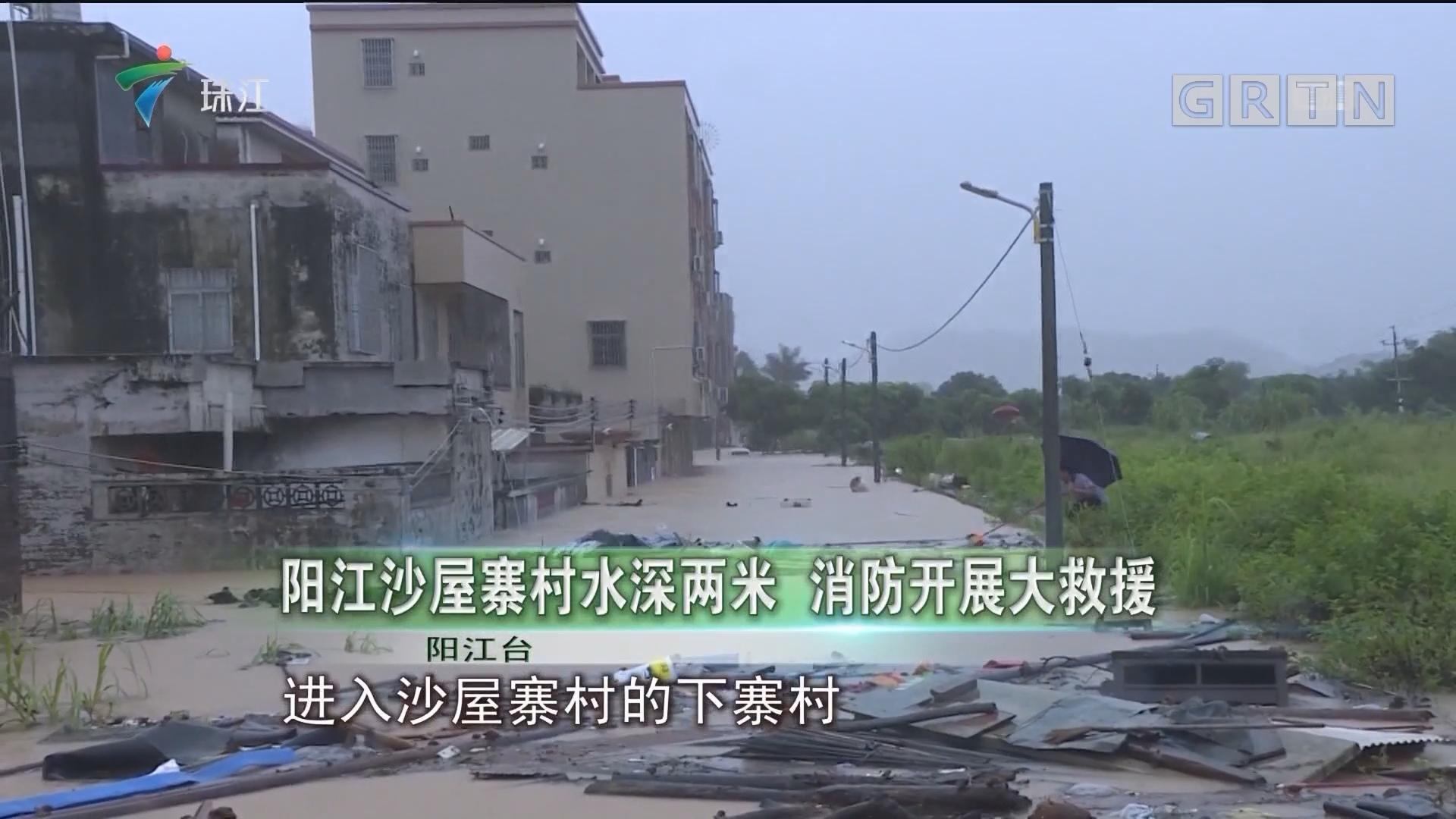 阳江沙屋寨村水深两米 消防开展大救援