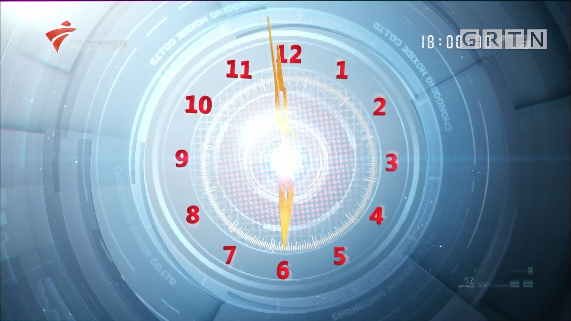 [HD][2019-05-17]直播全球:粤港合作联席会议第二十一次会议在广州召开:马兴瑞林郑月娥出席会议并作主题发言
