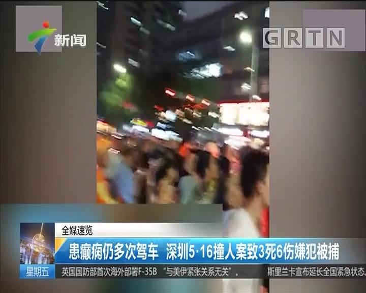 患癫痫仍多次驾车 深圳5·16撞人案致3死6伤嫌犯被捕