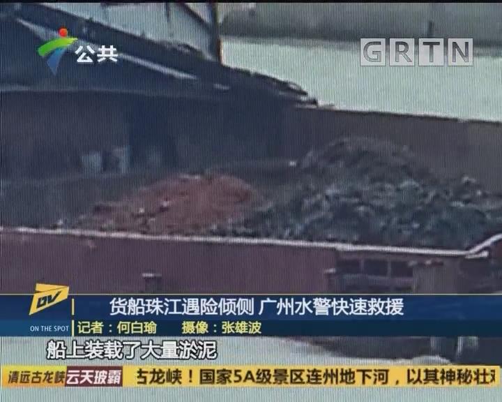 货船珠江遇险倾侧 广州水警快速救援