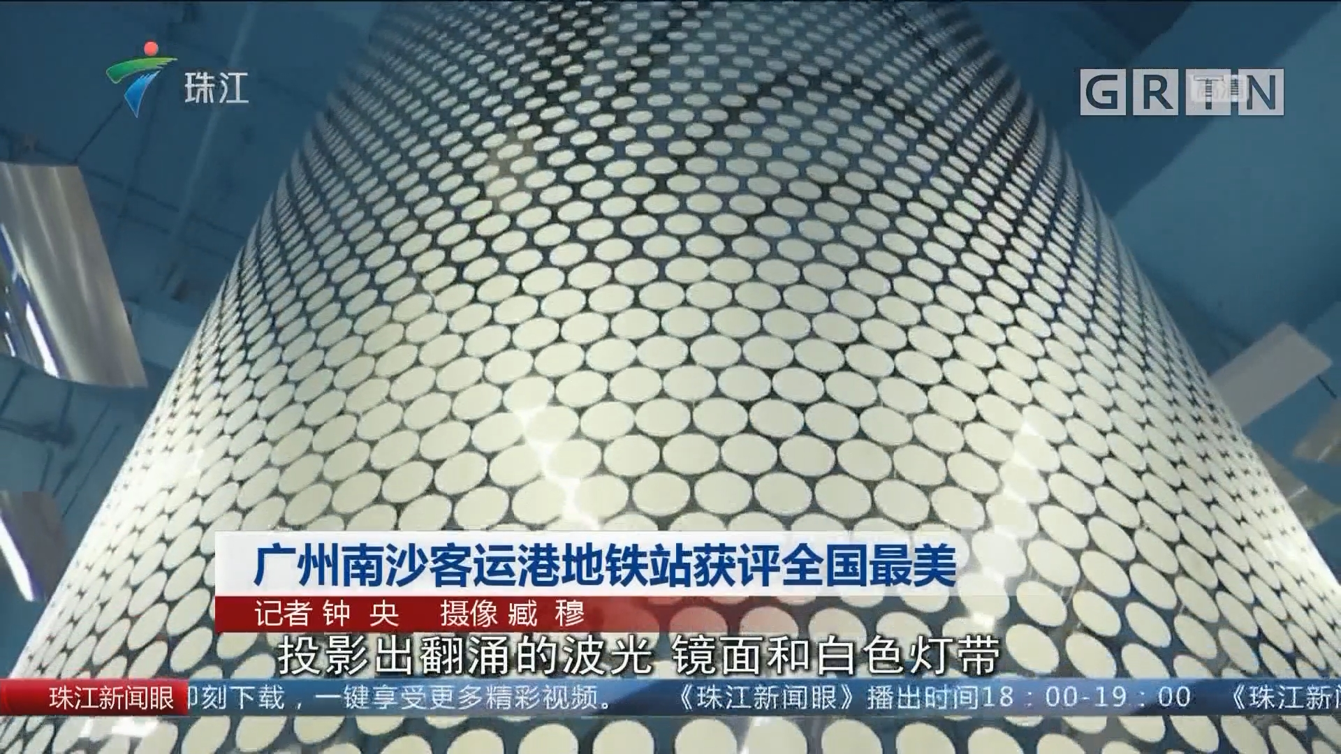 廣州南沙客運港地鐵站獲評全國最美