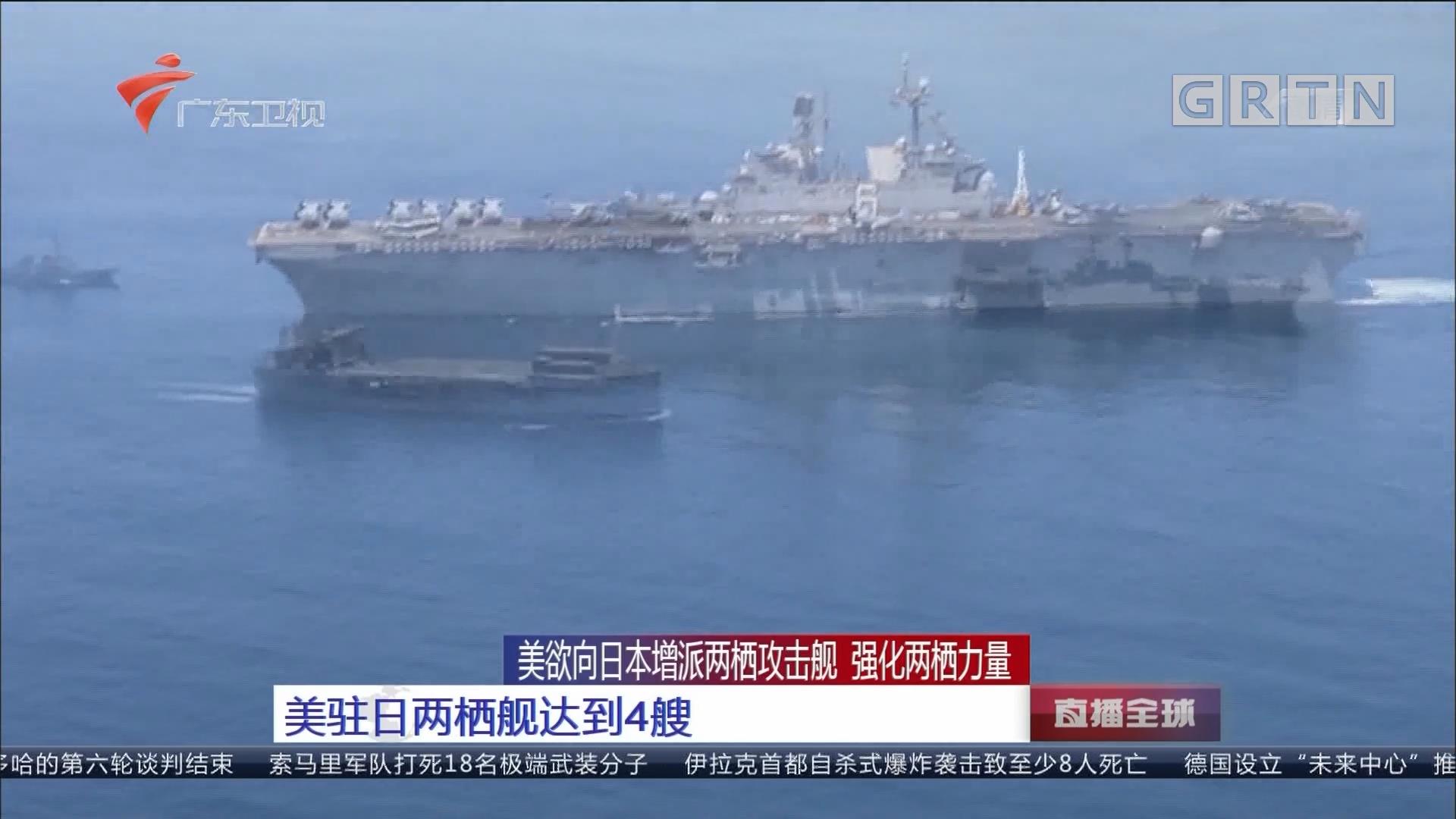 美欲向日本增派两栖攻击舰 强化两栖力量:美驻日两栖舰达到4艘