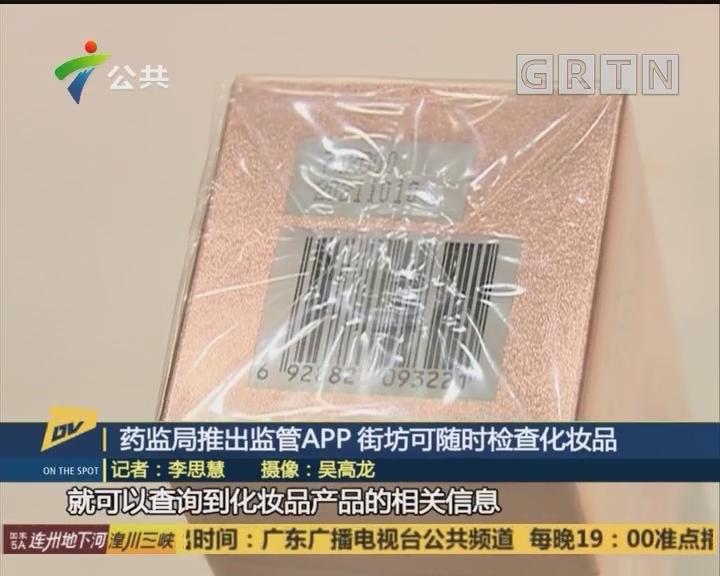 药监局推出监管APP 街坊可随时检查化妆品