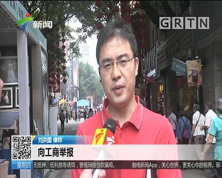 """联合整治抽奖陷阱:广州越秀 消费者""""中大奖"""" 一折购买劣质珠宝"""