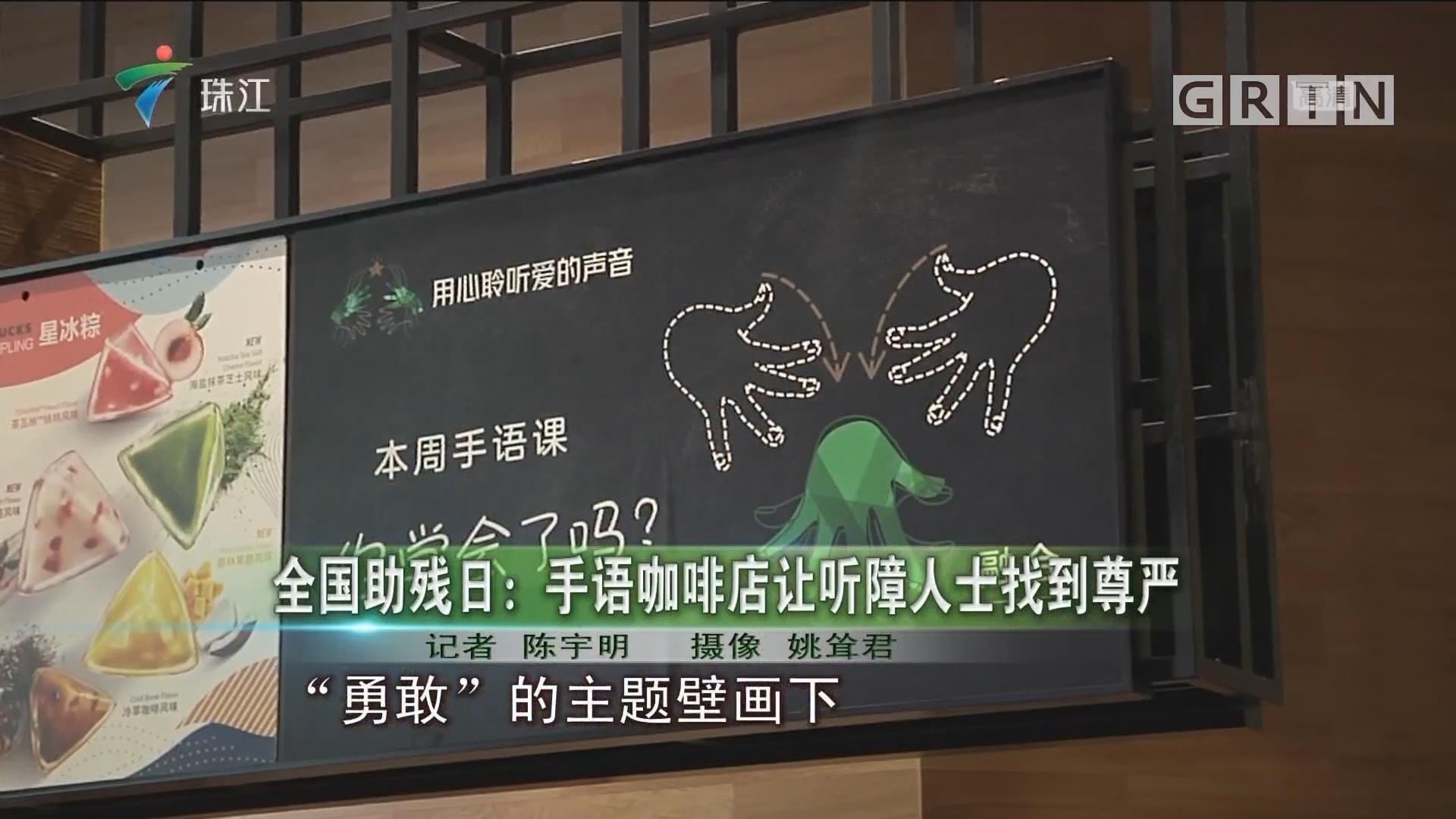 全国助残日:手语咖啡店让听障人士找到尊严