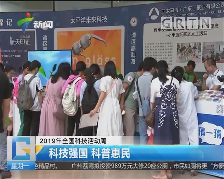 2019年全国科技活动周:科技强国 科普惠民