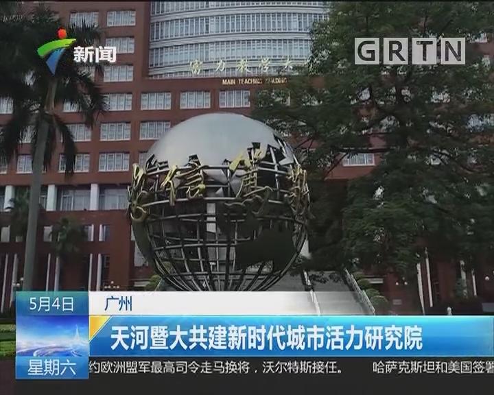 广州:天河暨大共建新时代城市活力研究院