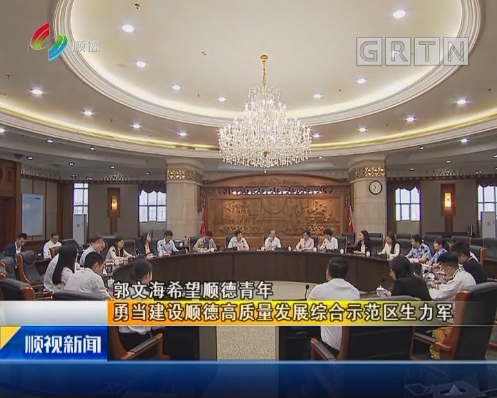 郭文海希望顺德青年勇当建设顺德高质量发展综合示范区生力军