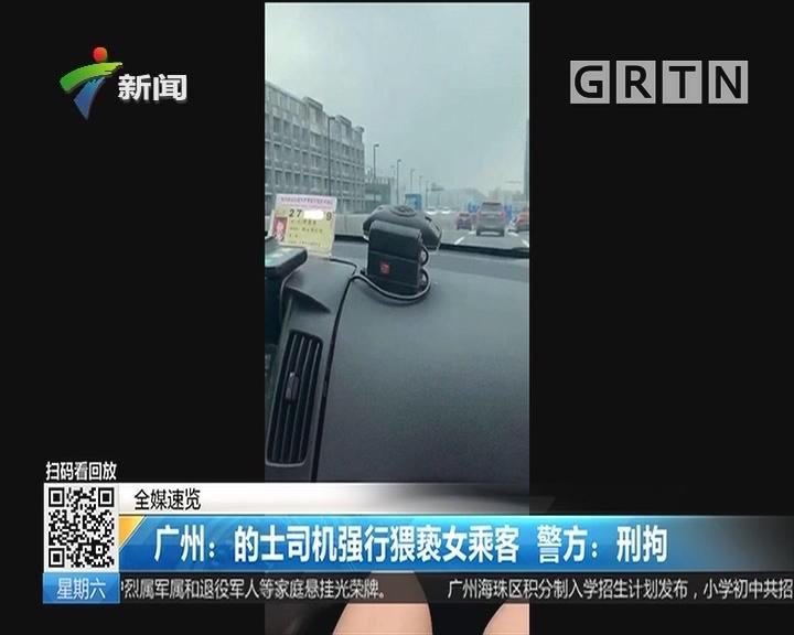 广州:的士司机强行猥亵女乘客 警方:刑拘
