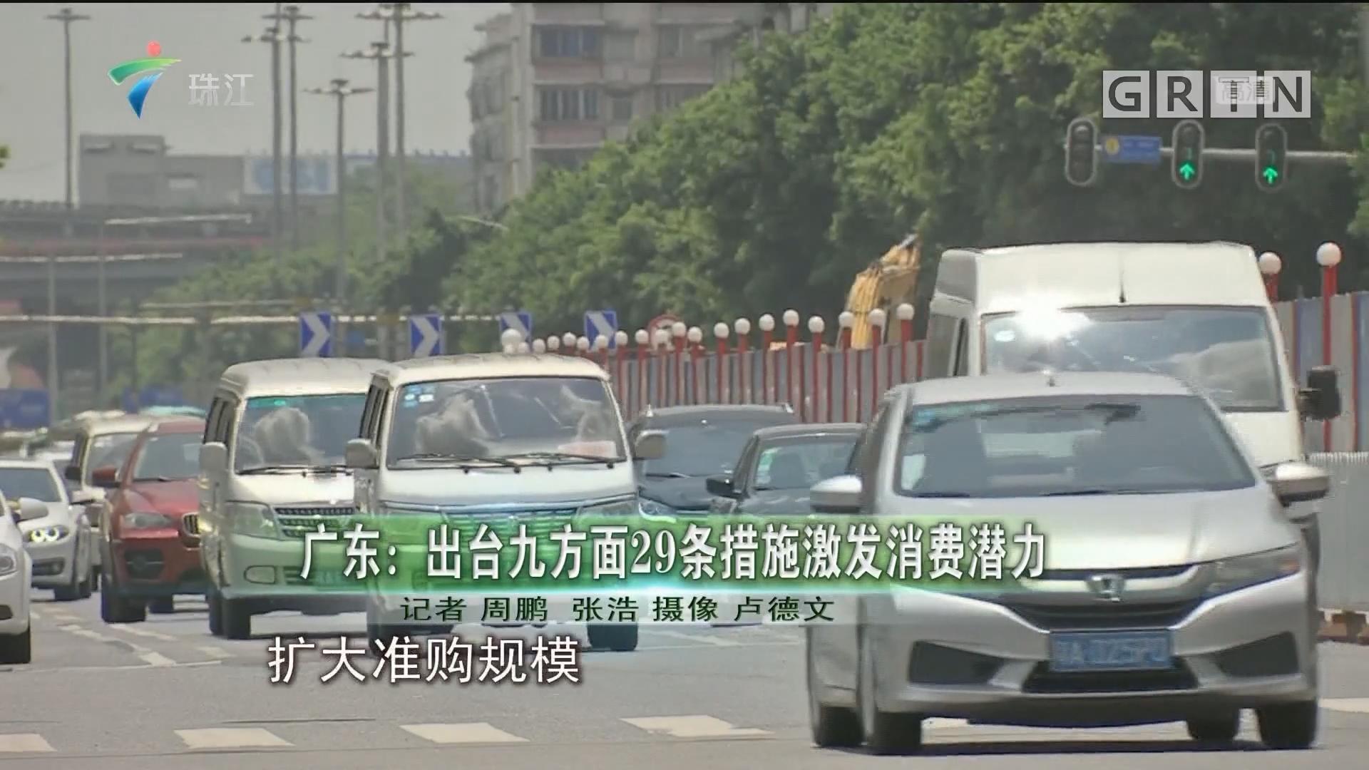 广东:出台九方面29条措施激发消费潜力