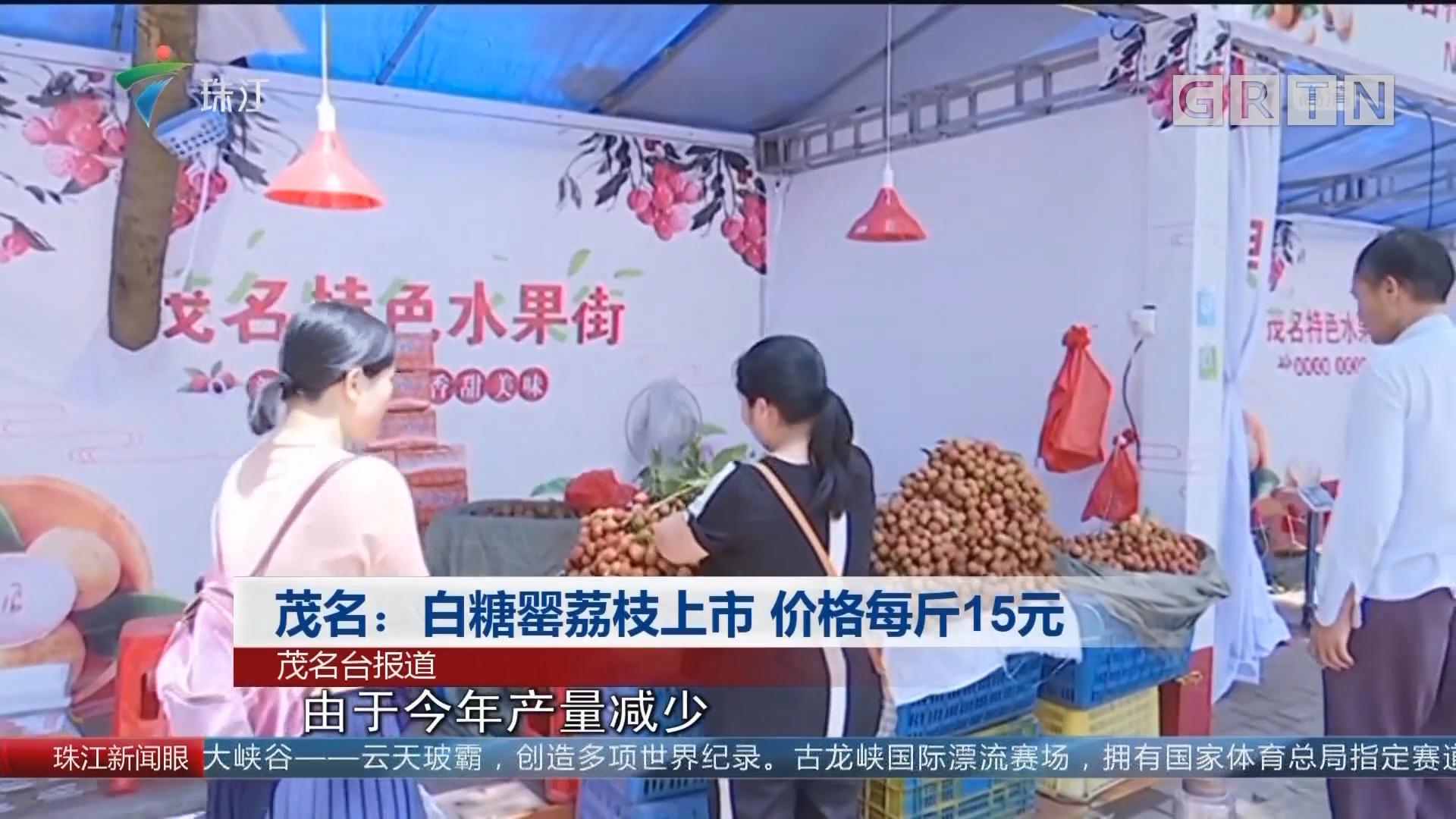 茂名:白糖罂荔枝上市 价格每斤15元
