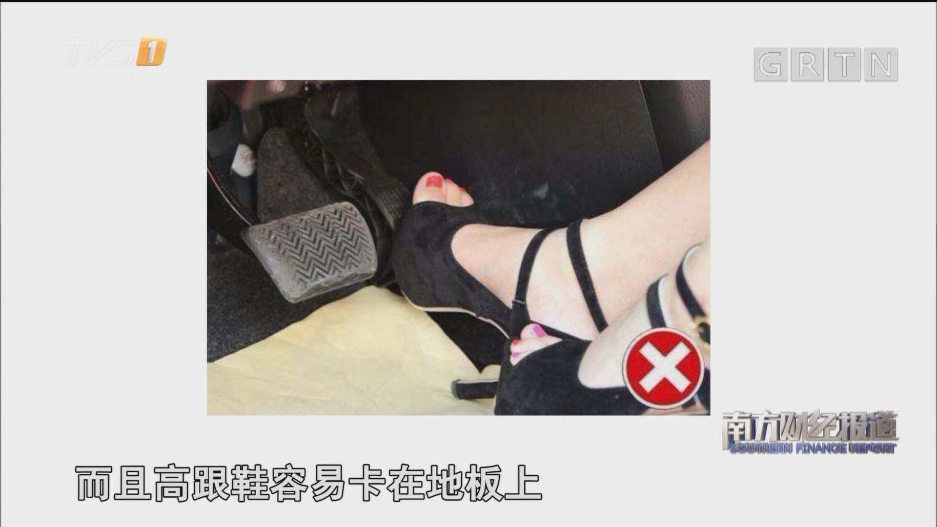 """不要穿高跟鞋开车 小心""""祸""""从脚下生"""