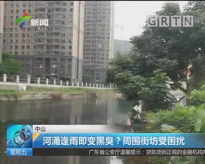 中山:河涌逢雨即变黑臭?周围街坊受困扰