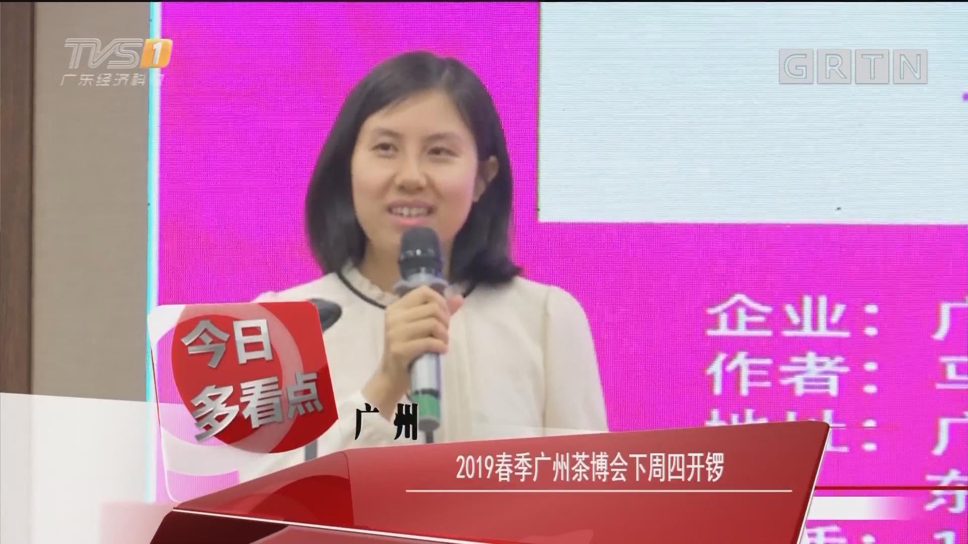 广州:2019春季广州茶博会下周四开锣