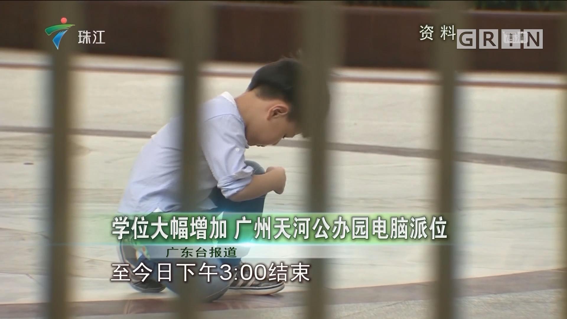 学位大幅增加 广州天河公办园电脑派位