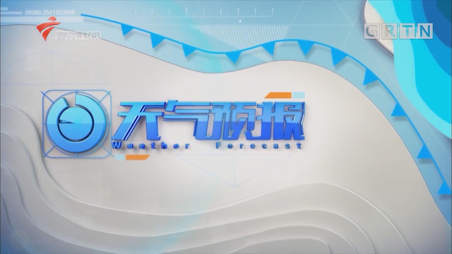 [HD][2019-05-18]广东天气预报