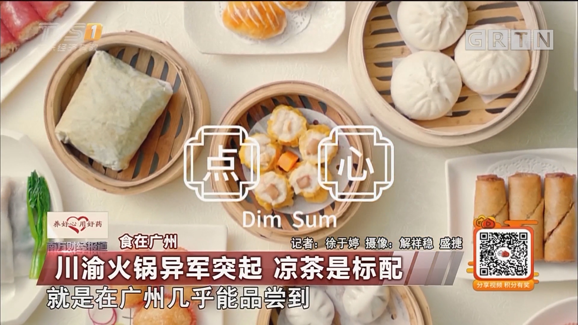 食在广州:川渝火锅异军突起 凉茶是标配
