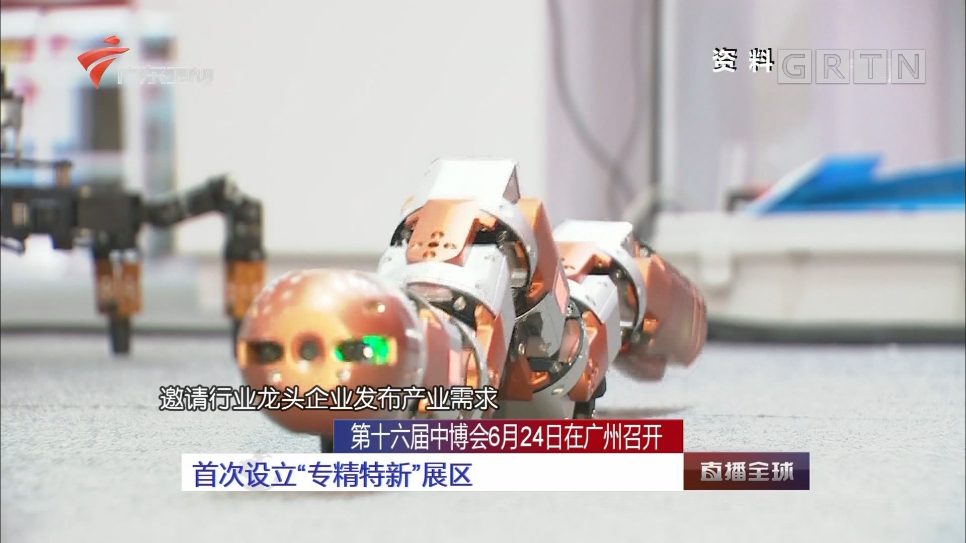 """第十六届中博会6月24日在广州召开:首次设立""""专精特新""""展区"""