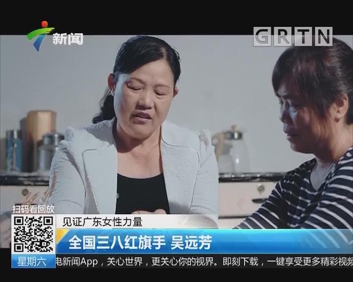 见证广东女性力量:全国三八红旗手 吴远芳