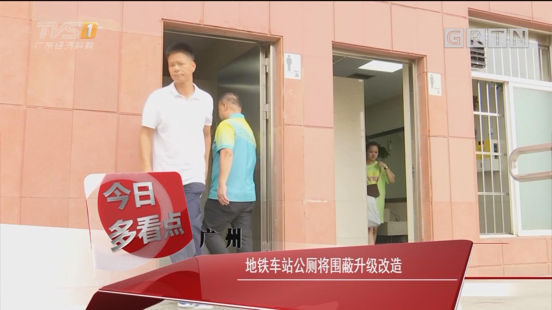 广州:地铁车站公厕将围蔽升级改造