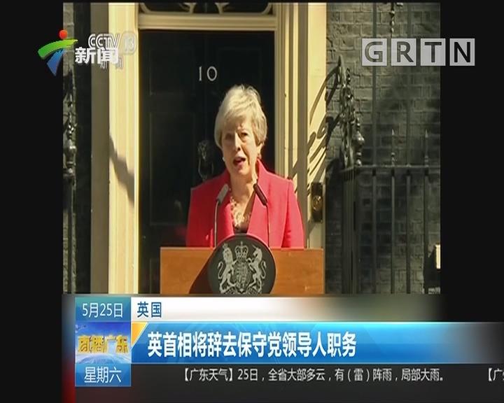 英国:英首相将辞去保守党领导人职务