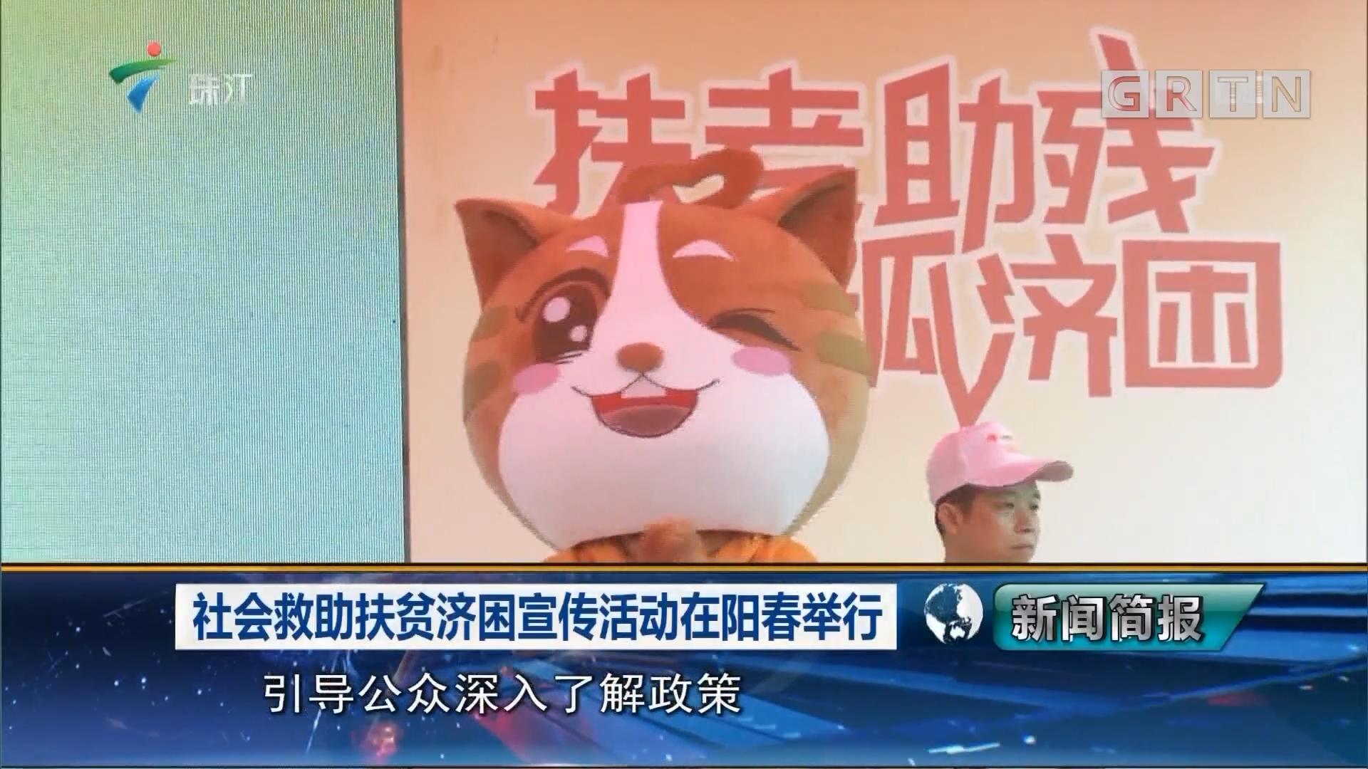 社会救助扶贫济困宣传活动在阳春举行