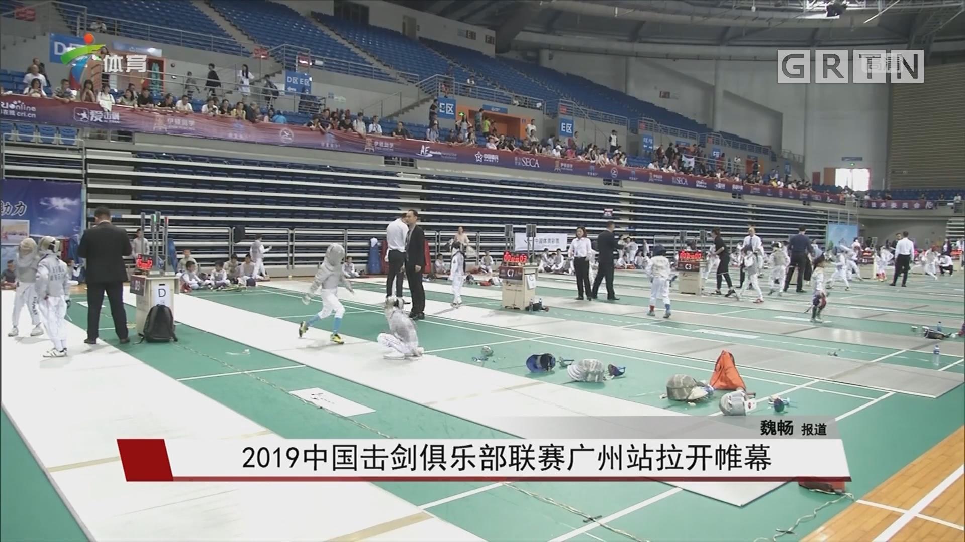 2019中国击剑俱乐部联赛广州站拉开帷幕