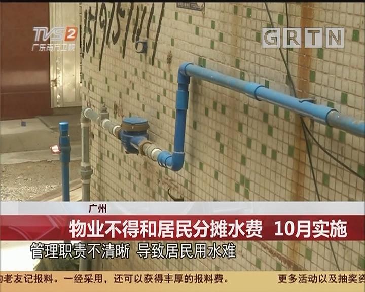 廣州:物業不得和居民分攤水費 10月實施