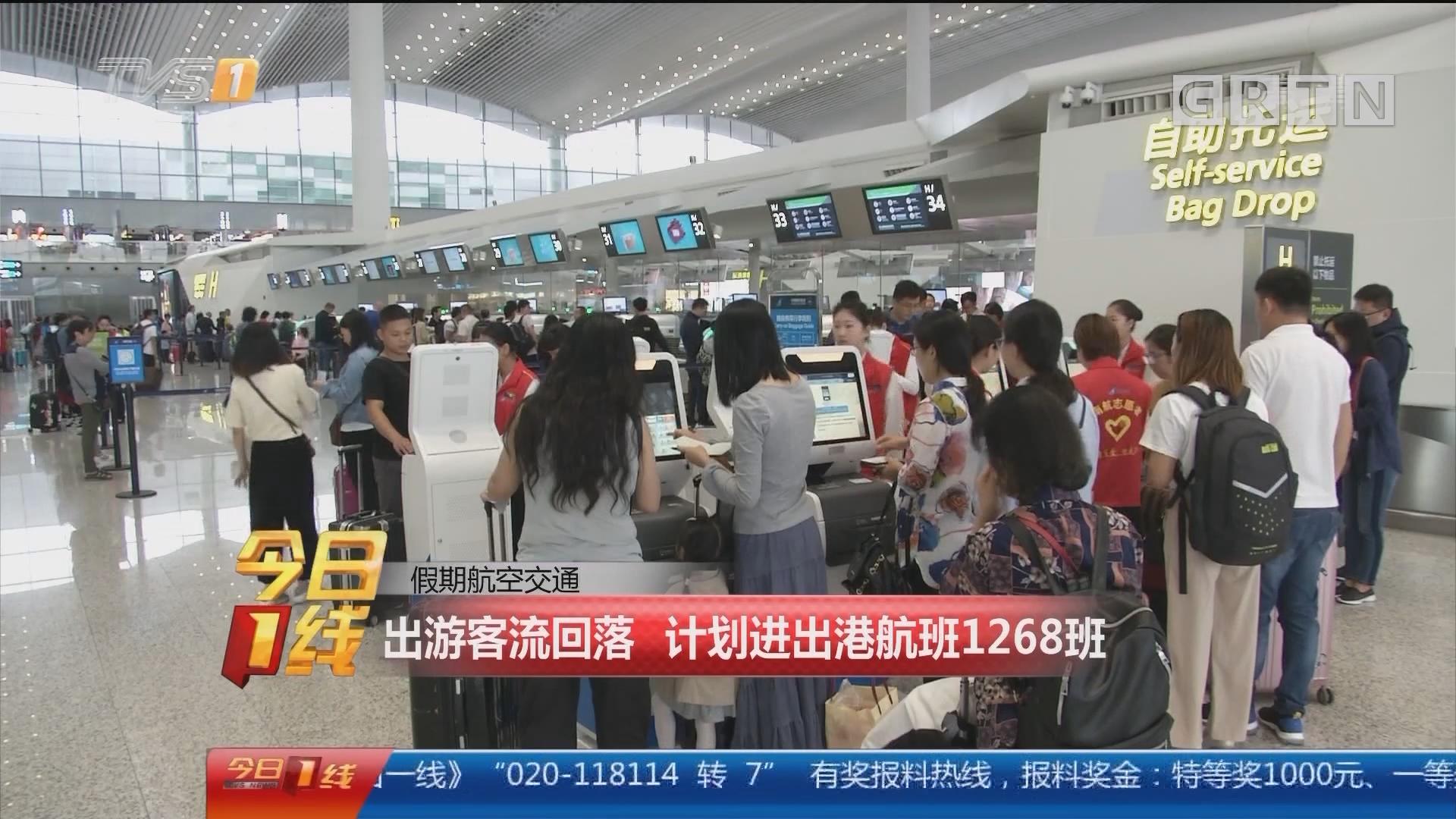 假期航空交通:出游客流回落 计划进出港航班1268班