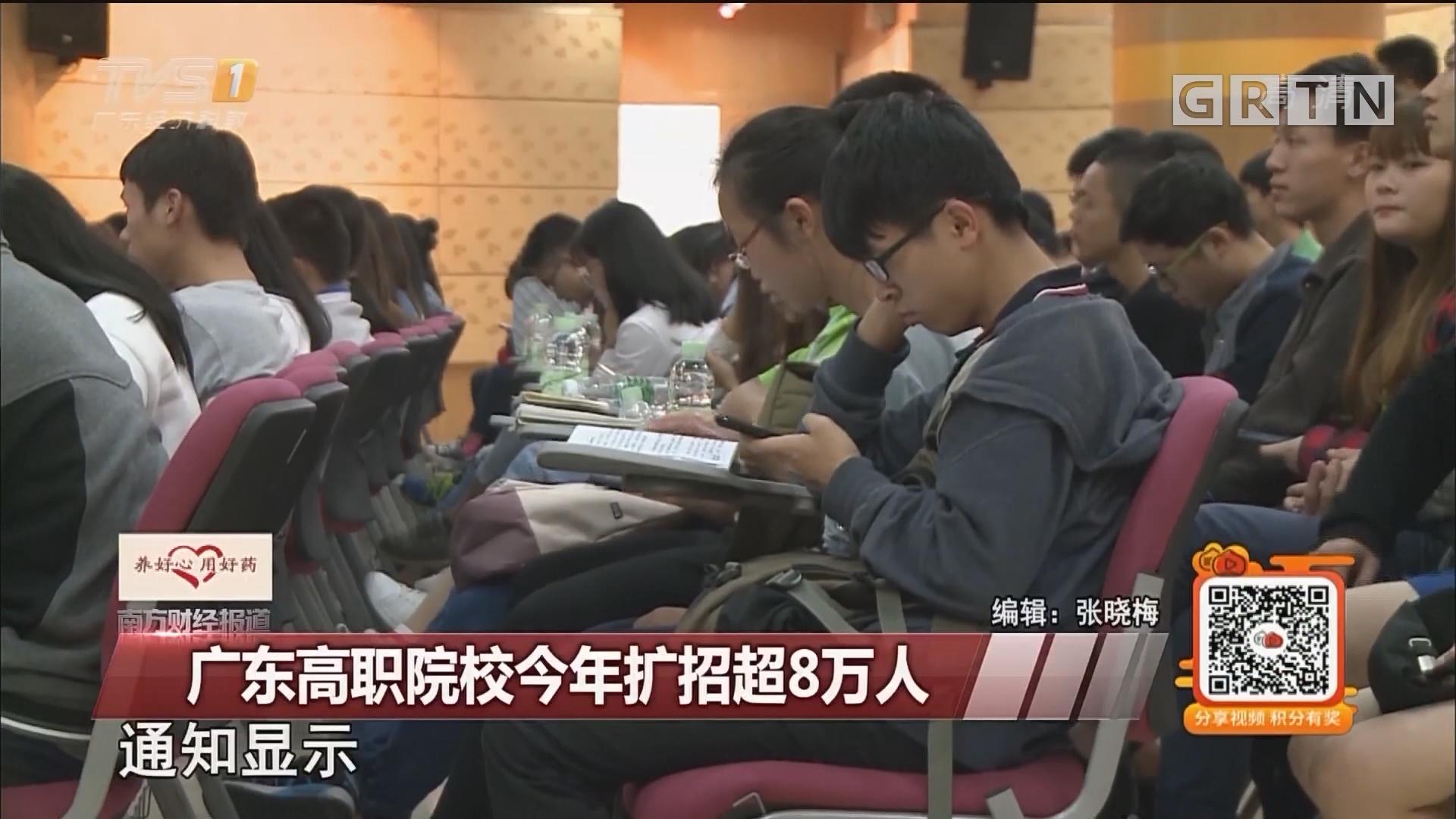 广东高职院校今年扩招超8万人