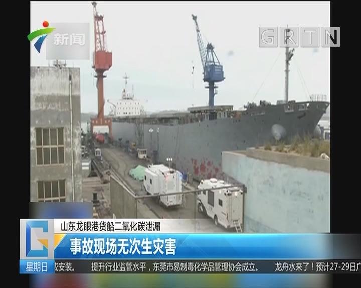 山东龙眼港货船二氧化碳泄漏:事故现场无次生灾害