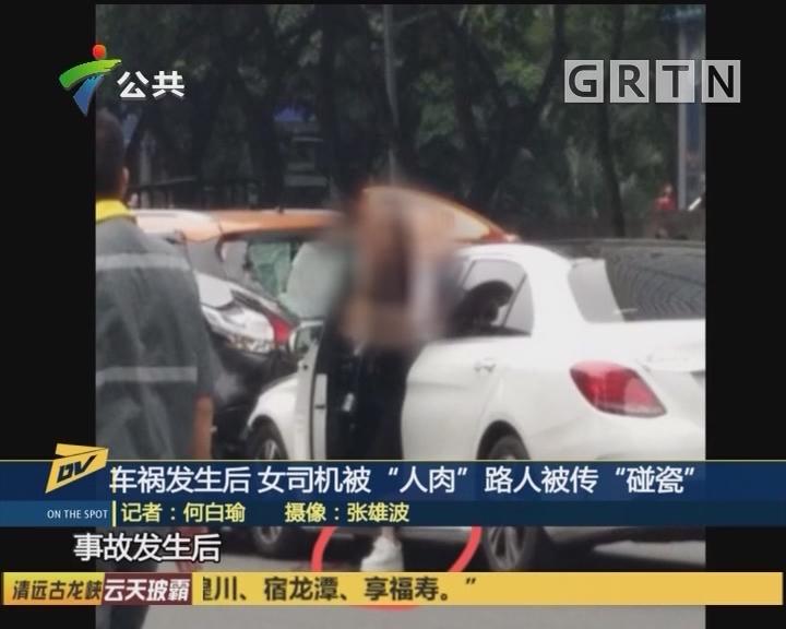 """车祸发生后 女司机被""""人肉"""" 路人被传""""碰瓷"""""""