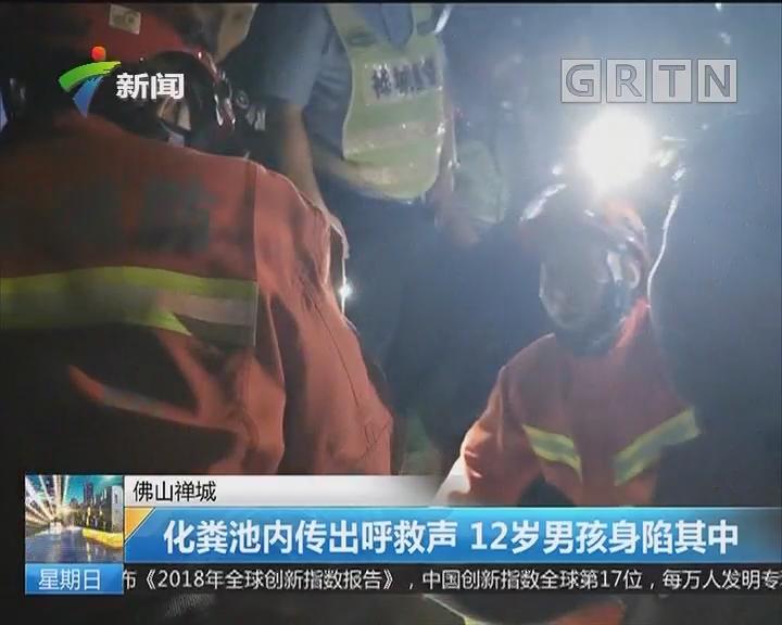 佛山禅城:化粪池内传出呼救声 12岁男孩身陷其中