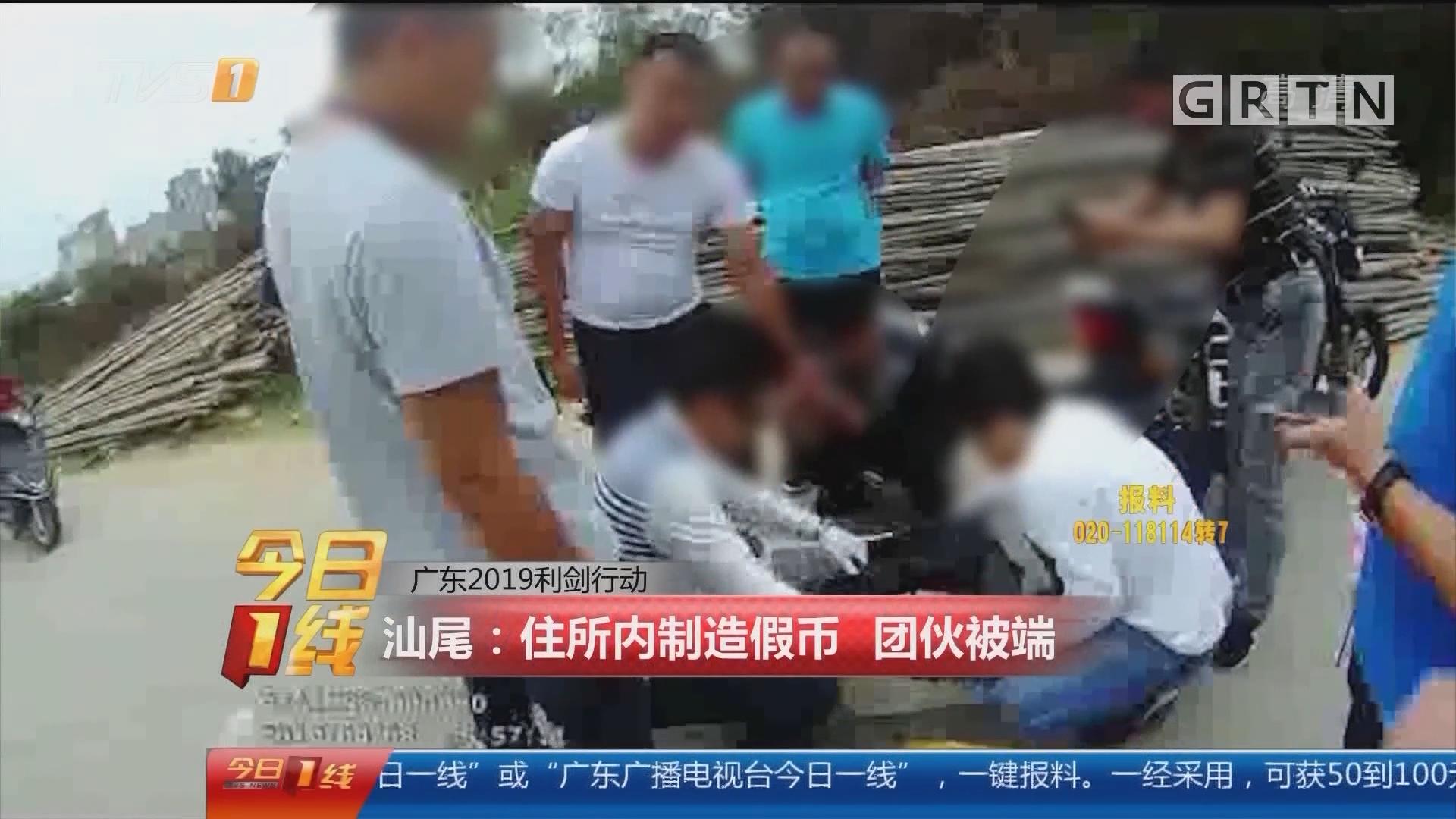 广东2019利剑行动 汕尾:住所内制造假币 团伙被端