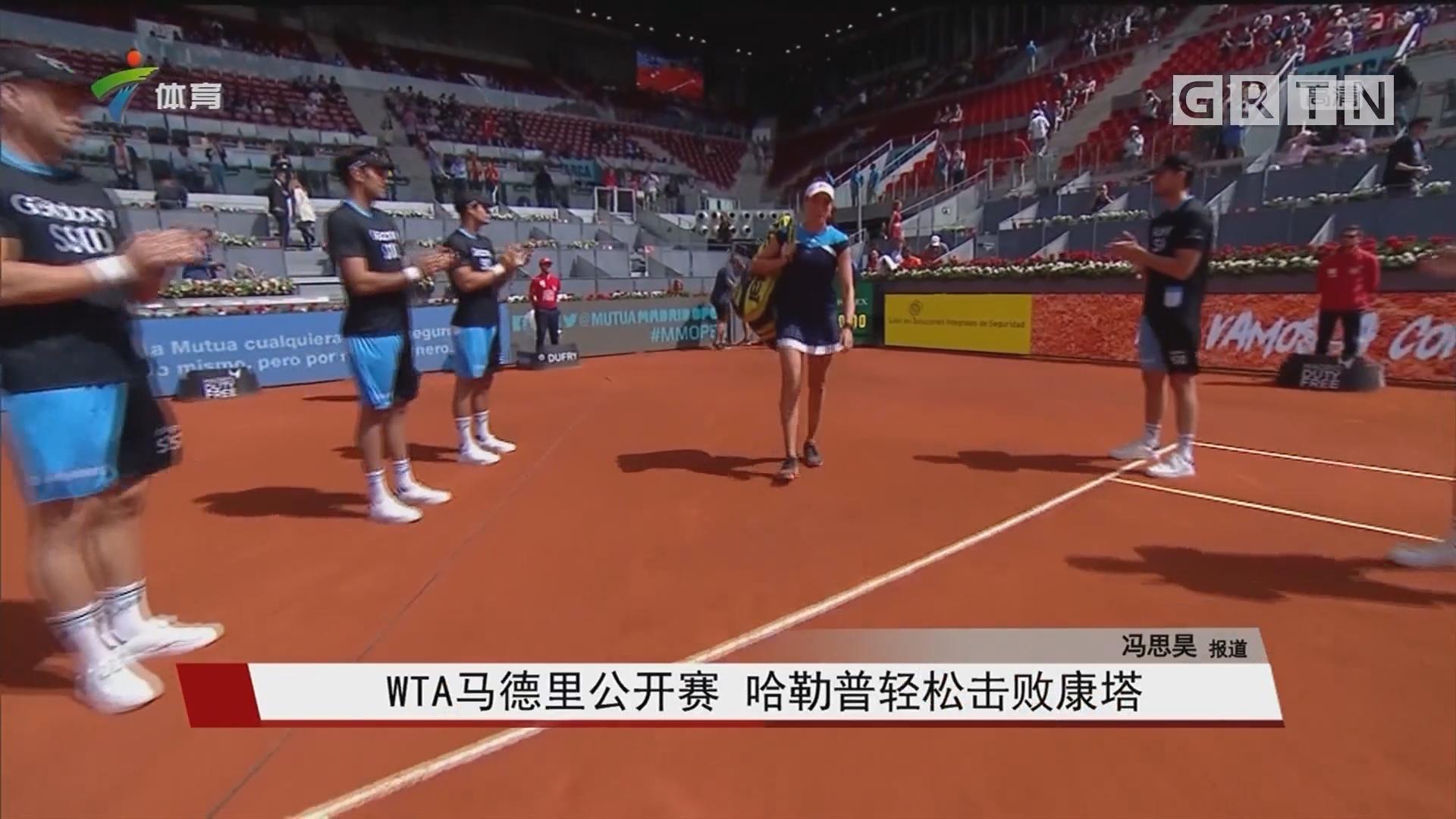 WTA马德里公开赛 哈勒普轻松击败康塔