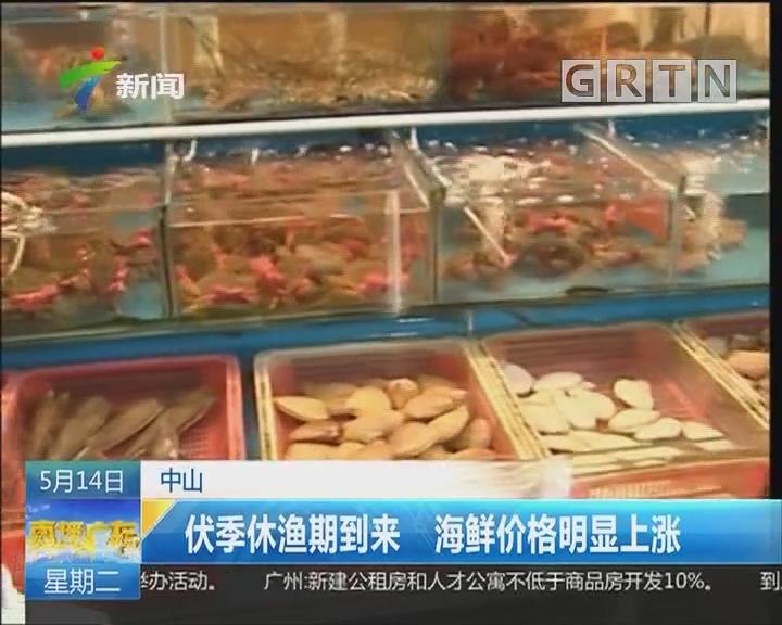 中山:伏季休渔期到来 海鲜价格明显上涨