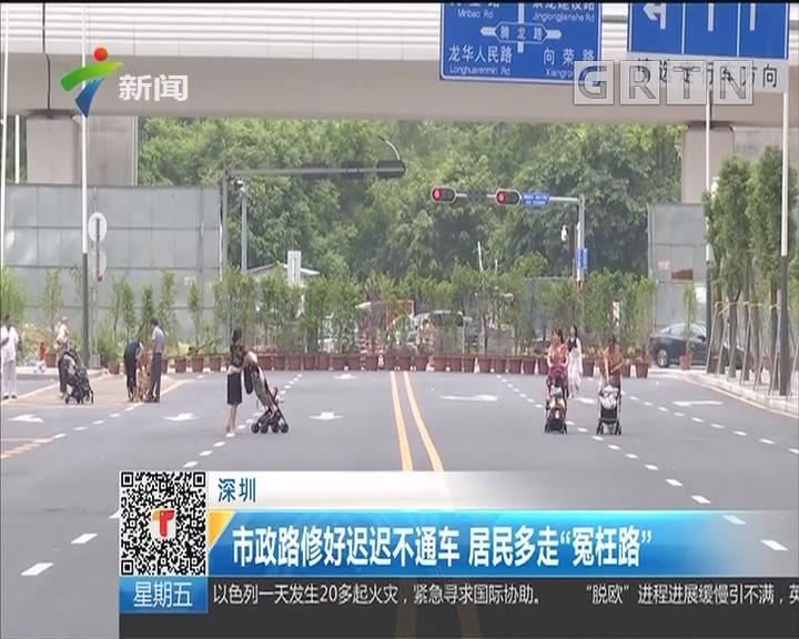 """深圳:市政路修好迟迟不通车 居民多走""""冤枉路"""""""