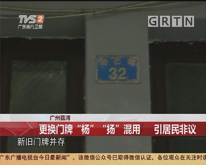 """广州荔湾:更换门牌""""杨"""" """"扬""""混用 引居民非议"""