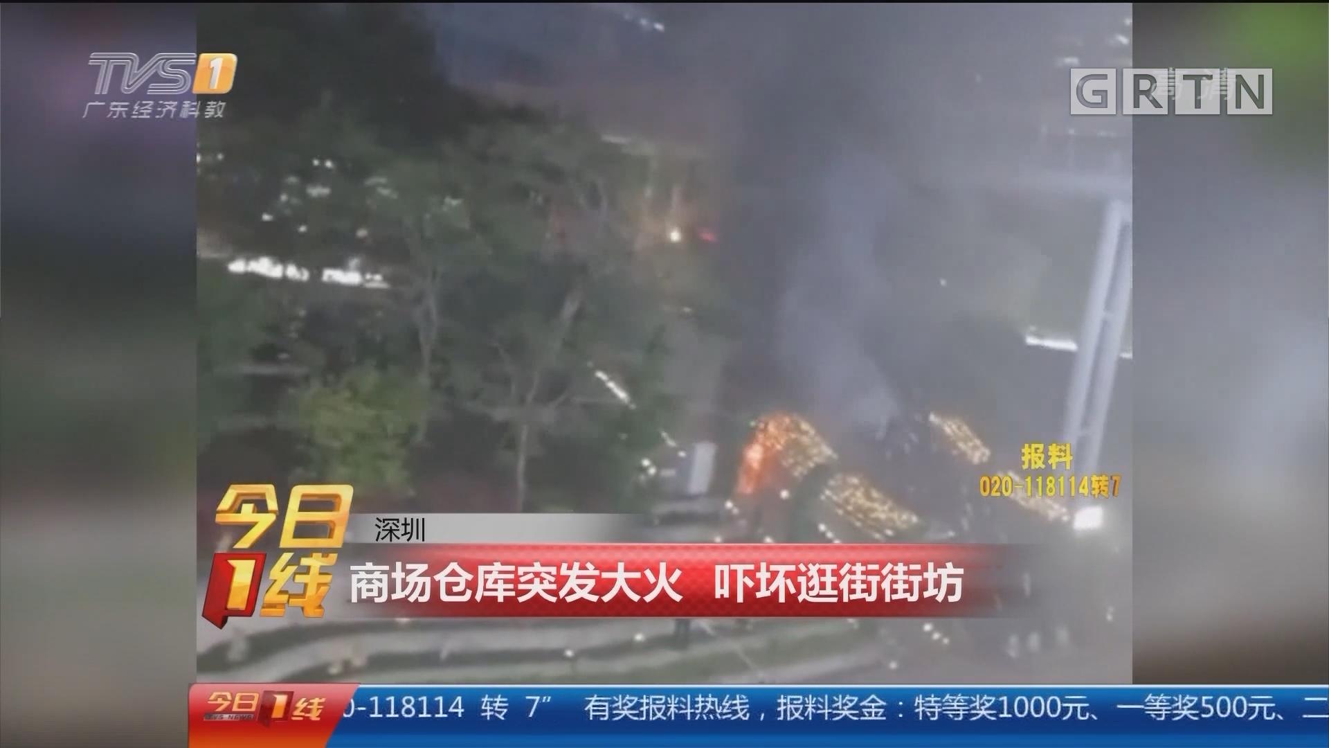 深圳:商场仓库突发大火 吓坏逛街街坊